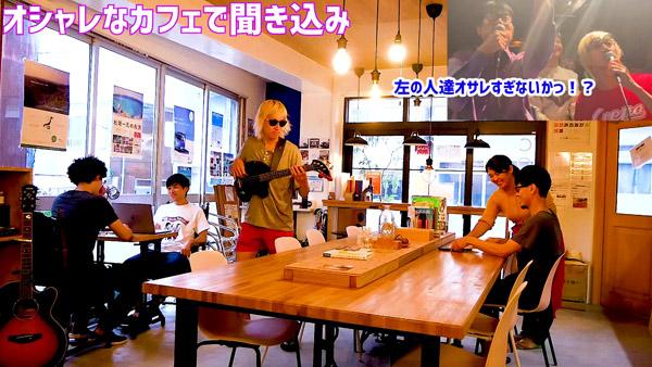 たなしん(タナブロ) in 与論島【オシャレなカフェで聞き込み】