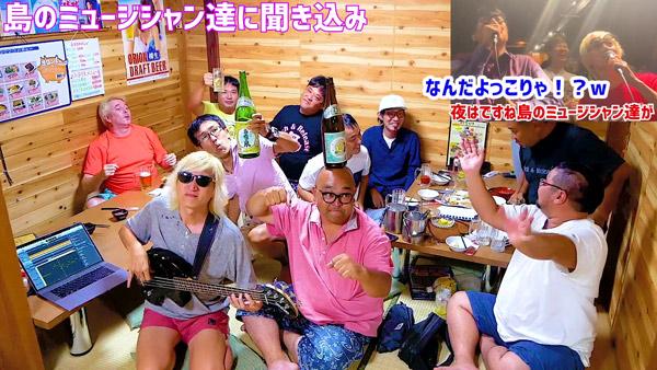 たなしん(タナブロ) in 与論島【島のミュージシャンに聞き込み】