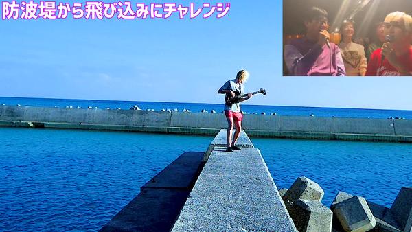 たなしん(タナブロ) in 与論島【防波堤から飛び込みにチャレンジ】