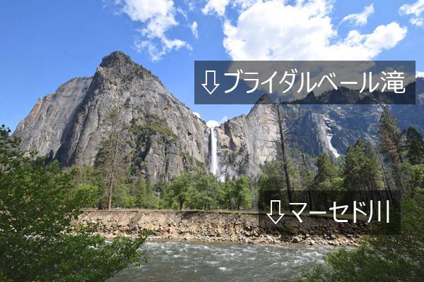 ブライダルベール滝 穴場スポット その1【ノースサイド・ドライブ沿い】