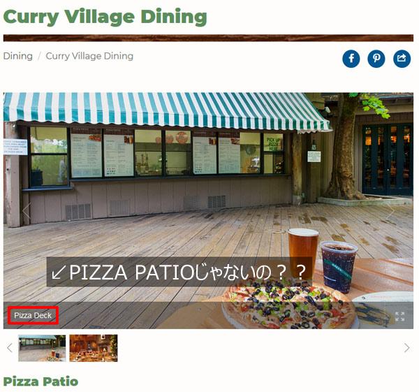 お店の名前はPIZZA PATIO? それともPizza Deck?