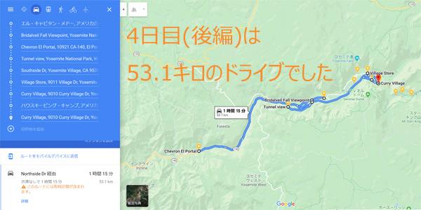 アメリカレンタカー旅 4日目(後編)の走行距離:53.1キロ