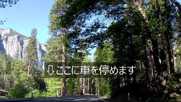 ヨセミテ国立公園編【移動】エル・キャピタン・メドー→ブライダルベール滝