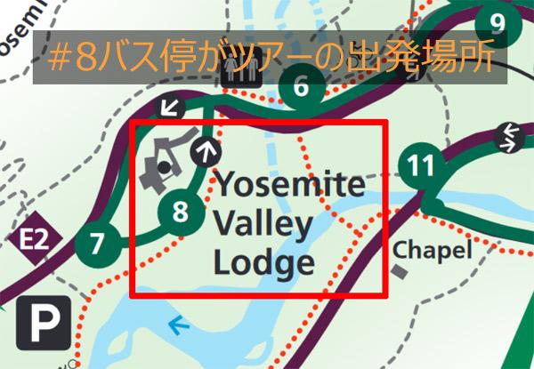 ヨセミテ国立公園 グレイシャーポイントの場所・行き方
