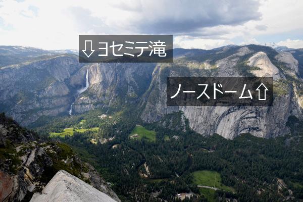 グレイシャーポイントからの絶景【ヨセミテ滝、ノースドーム】