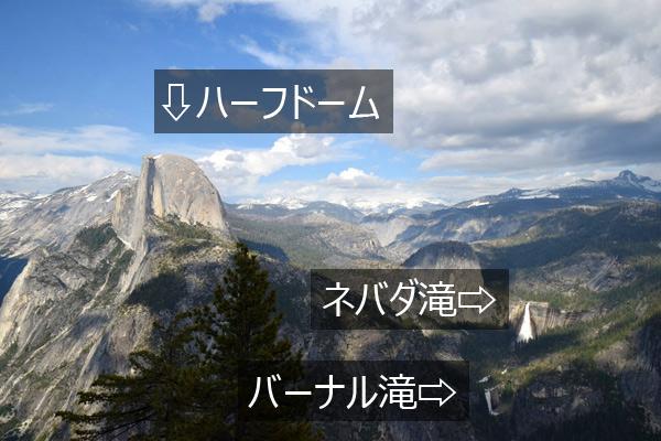 グレイシャーポイントからの絶景【ハーフドーム、ネバダ滝、バーナル滝】