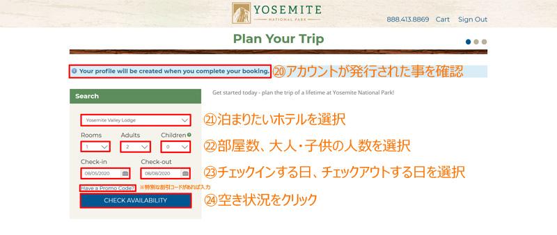 ヨセミテ国立公園のホテルを予約する手順