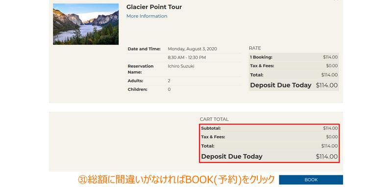 ヨセミテ国立公園 グレイシャーポイント シャトルバスツアーを予約する手順