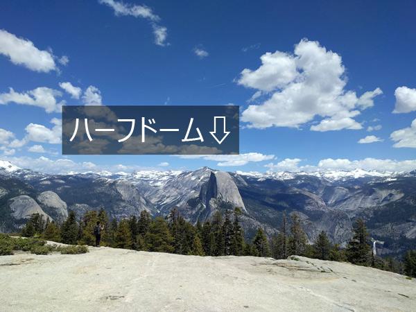 センチネルドームからの絶景【ハーフドーム】