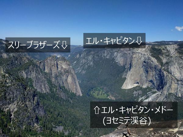 センチネルドームからの絶景【エル・キャピタン、スリーブラザーズ、エル・キャピタン・メドー】
