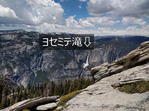 センチネルドームからの絶景【ヨセミテ滝】