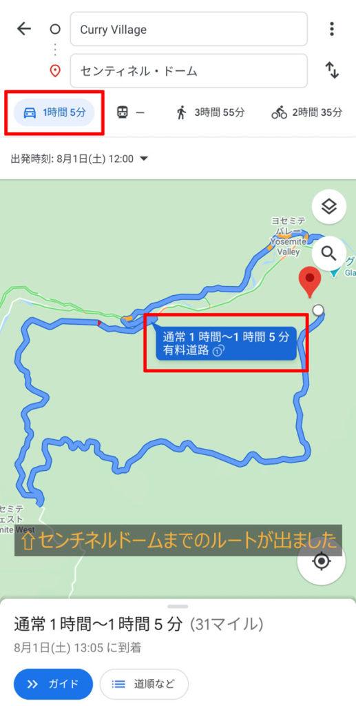 Googleマップでセンチネルドームまでのルートを調べる方法