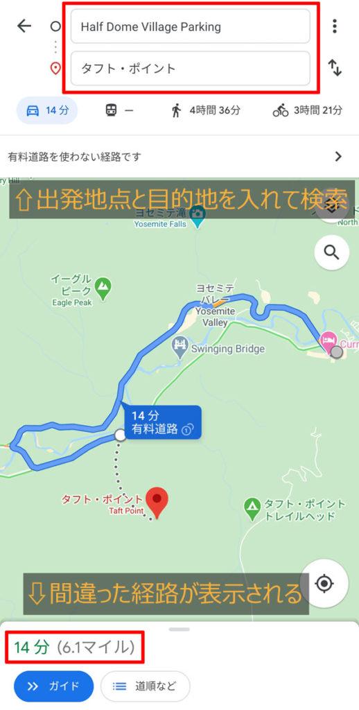Googleマップでタフトポイントまでの正規ルートを調べる方法