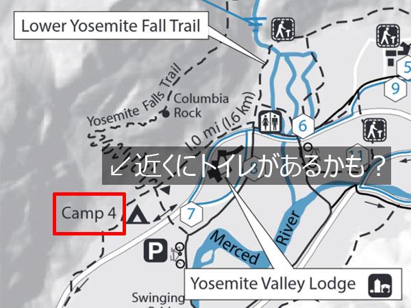 アッパーヨセミテ滝トレイルのトイレ