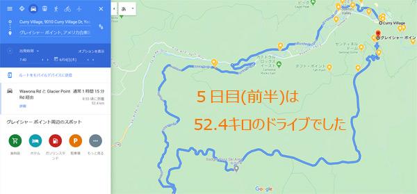 アメリカレンター旅 5日目(前編)の走行距離:52.4キロ