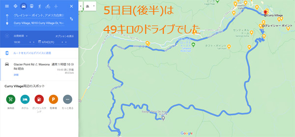 アメリカレンター旅 5日目(後編)の走行距離:49キロ