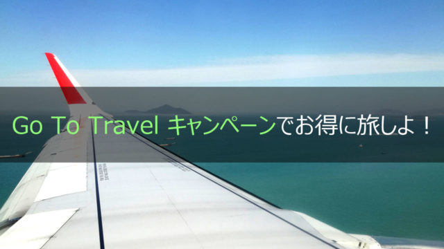 【Go To Travel キャンペーン】いつから始まる?7月22日開始決定!