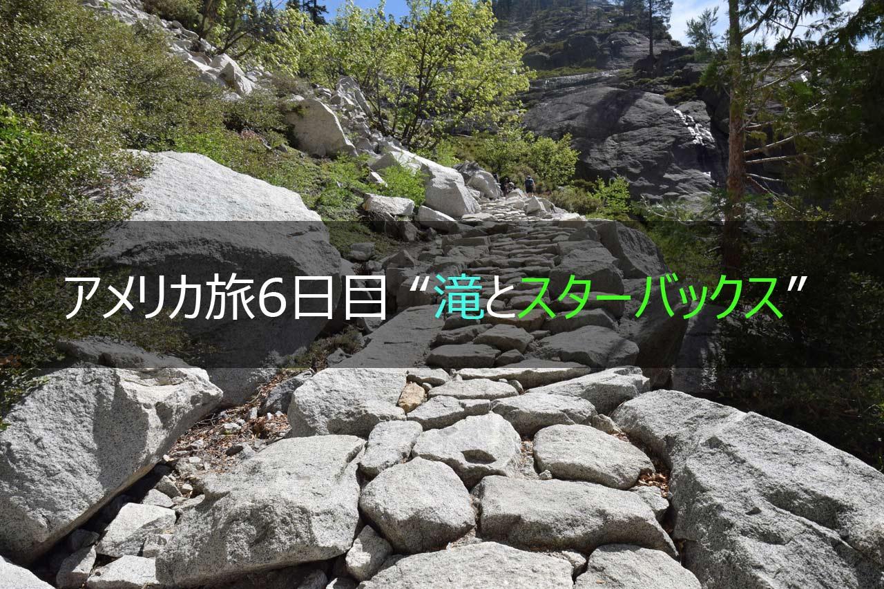 アメリカ旅6日目滝とスターバックス