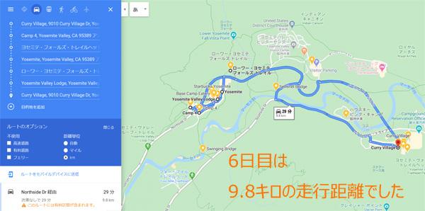 アメリカレンター旅 6日目の走行距離:9.8キロ