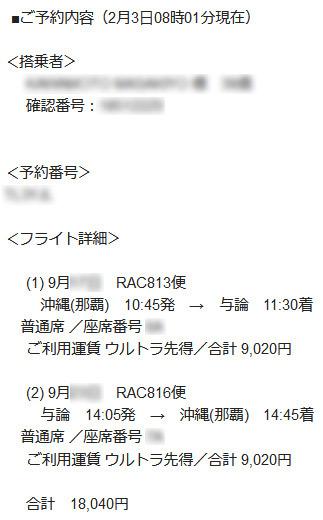 航空チケット代の予約メール