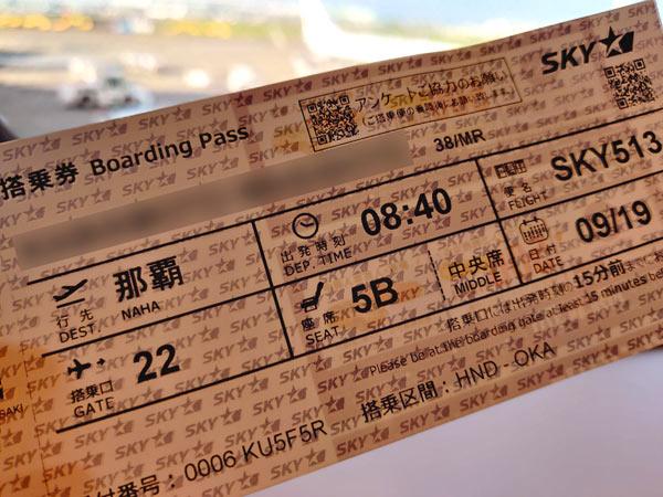 那覇空港までの航空チケットを安くゲットしよう!