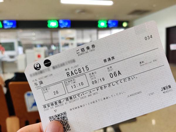 ANA、JAL、スカイマークの航空チケット代を確認