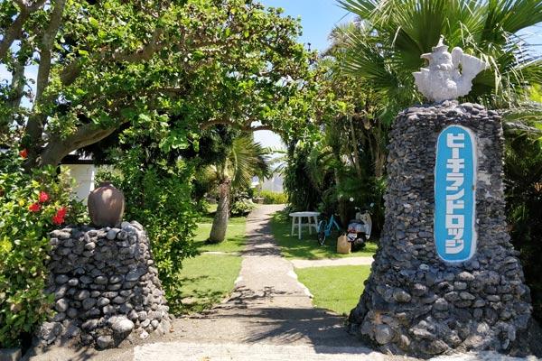 与論島でおすすめのホテル・民宿