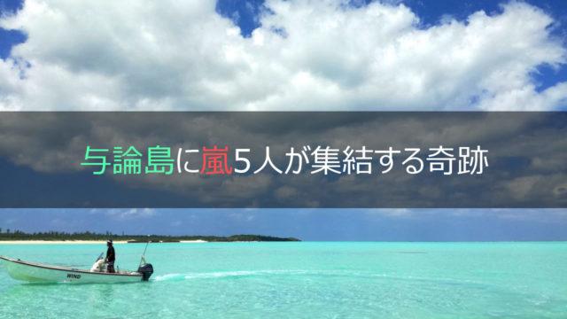 【嵐が与論島に来た】IN THE SUMMERの撮影場所を大公開!