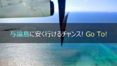 与論島に安く行けるチャンス! Go To!
