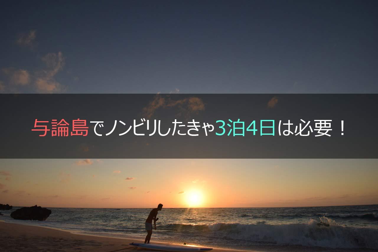 与論島でノンビリしたきゃ3泊4日は必要!