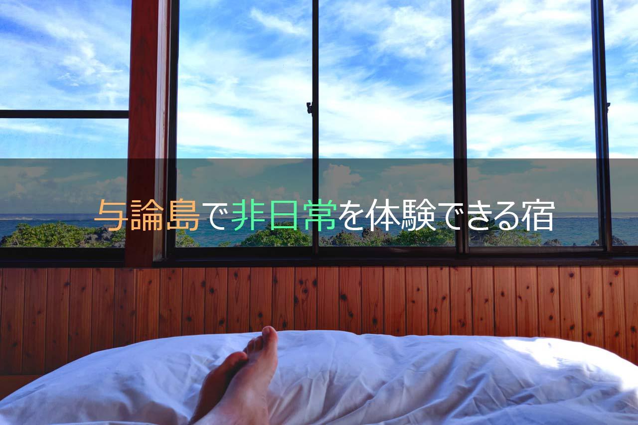 与論島で非日常を体験できる宿