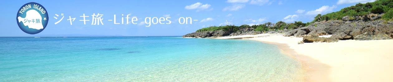 ジャキ旅-Life goes on-