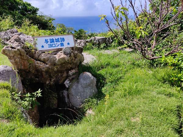 まとめ:与論城跡(琴平神社)