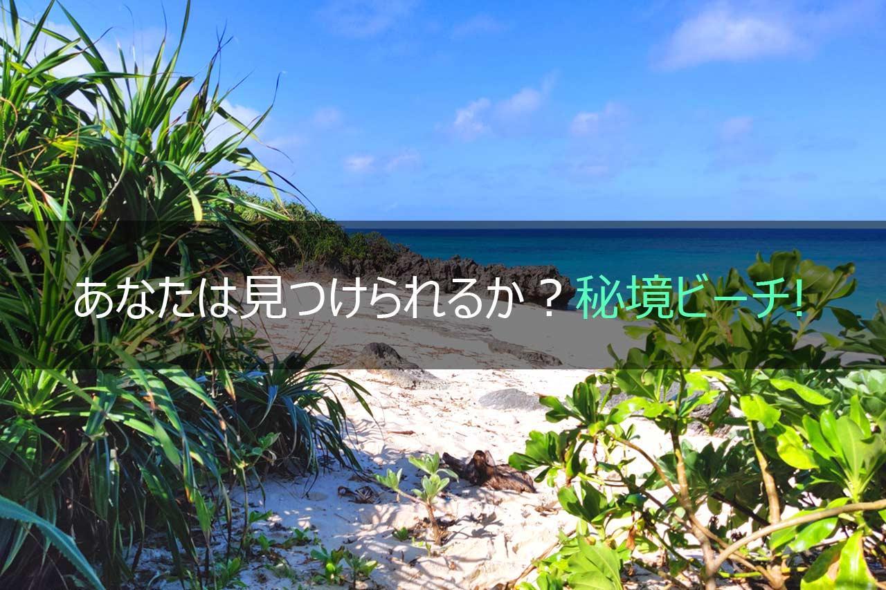 あなたは見つけられるか?秘境ビーチ