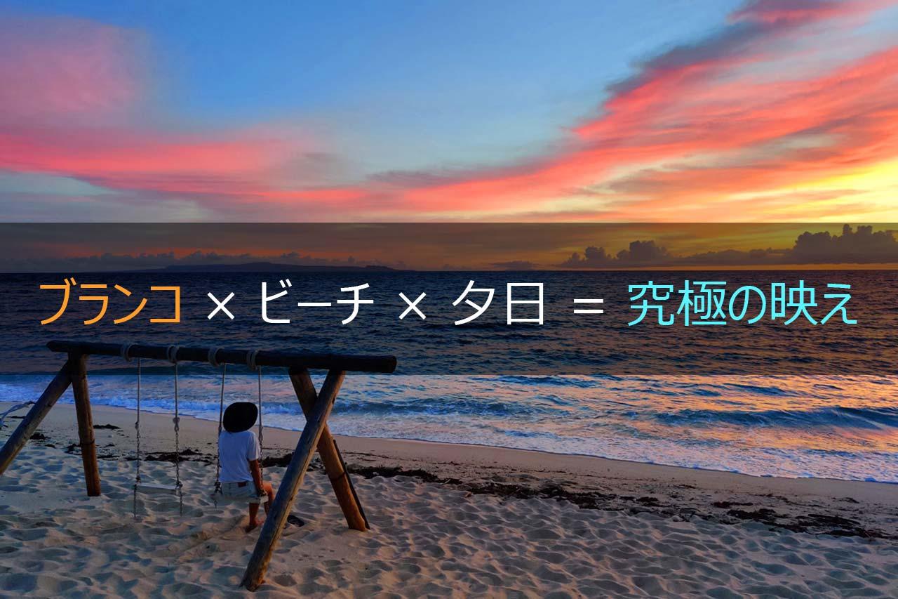 ブランコビーチ夕日究極の映え