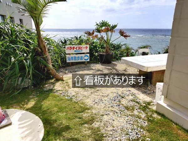 パラダイスビーチの入り口