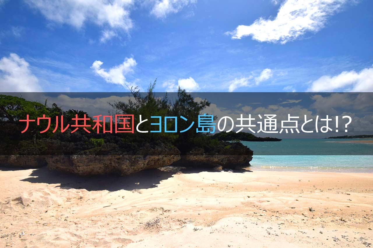 ナウル共和国とヨロン島の共通点とは!?