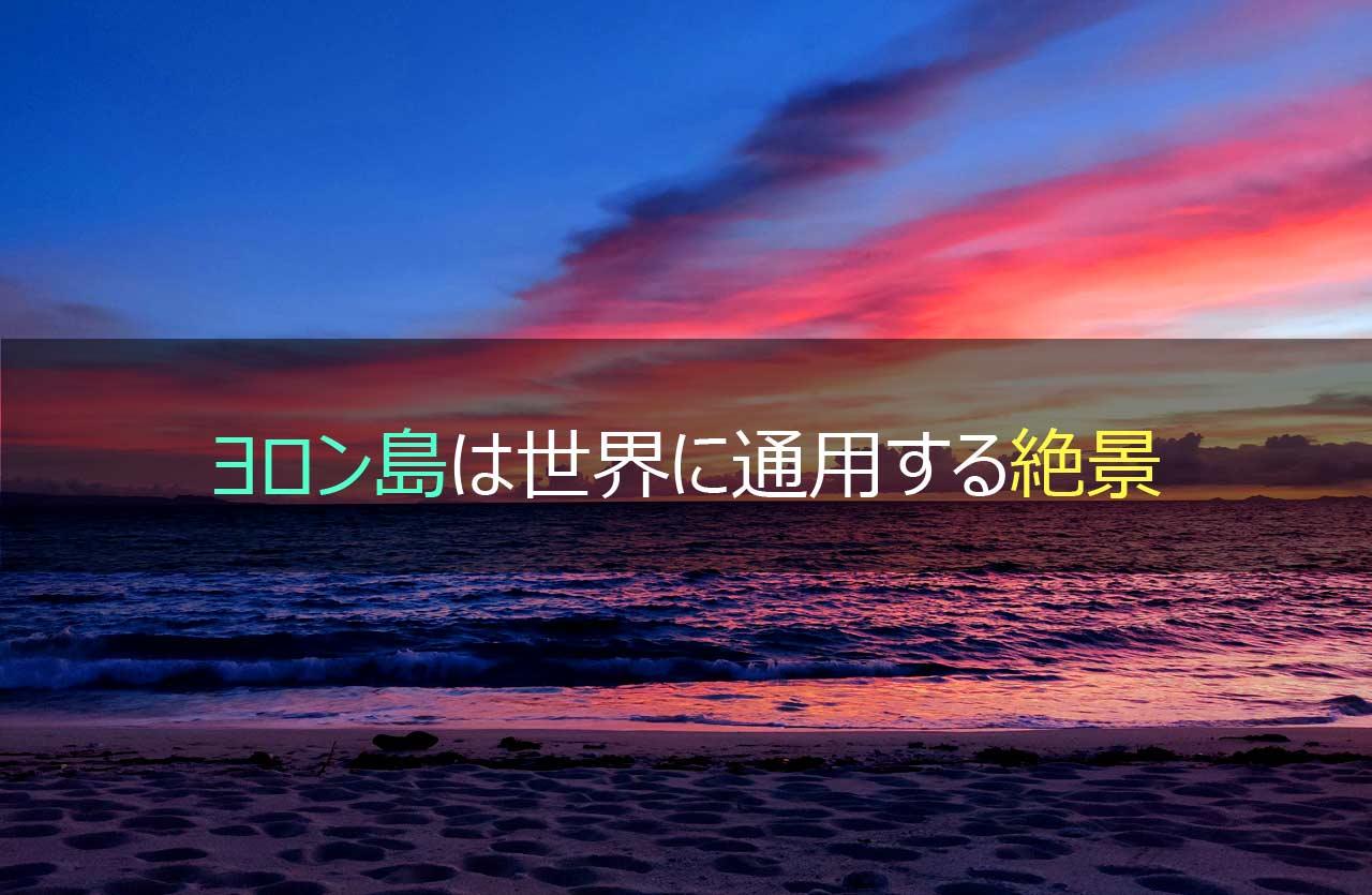 ヨロン島は世界に通用する絶景