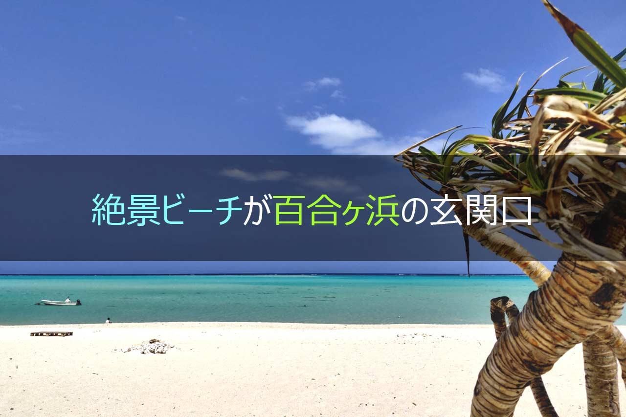 絶景ビーチが百合ヶ浜の玄関口