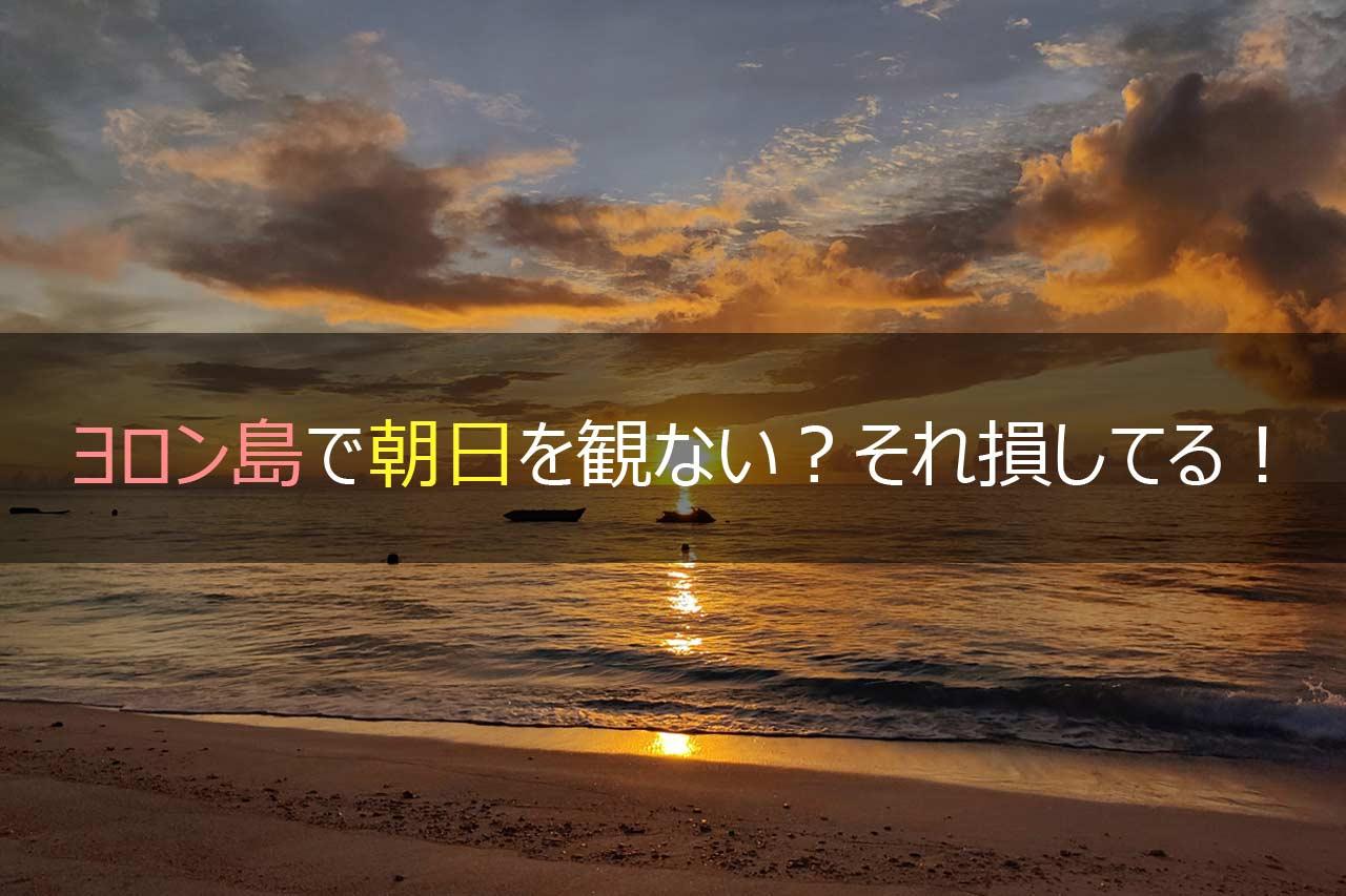 ヨロン島で朝日を観ない?それ損してる!