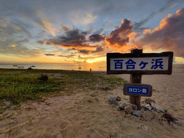 2.大金久海岸